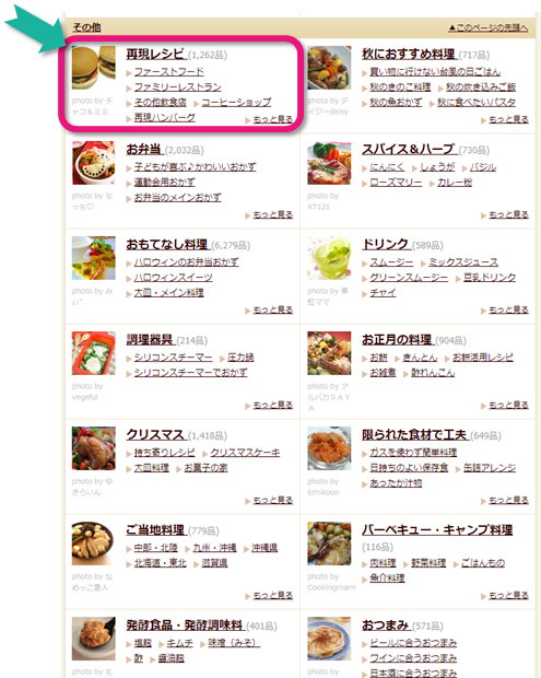 cookpad_category