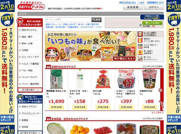 SEIYU.com_20140116