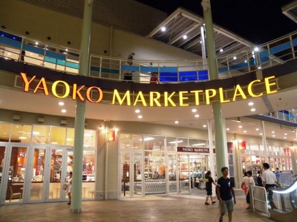 ヤオコーワカバウォーク店