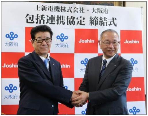 上新電機news|大阪府と「子ども・福祉」など7分野で包括連携協定締結 ...