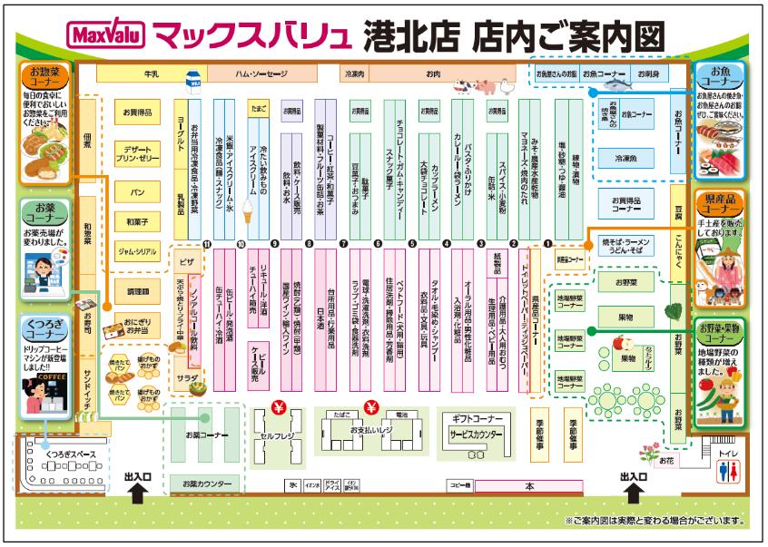 イオン東北news|マックスバリュ港北店(秋田市・714坪)7/18改装オープン